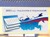 2021-год науки и технологий