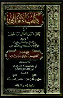 كتاب الأمالي مع كتابي ذيل الأمالي والنوادر، ويليهم التنبيه مع أوهام أبي علي في أماليه