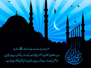 Ramadan month Quote Picture and Photo
