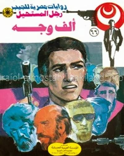 قراءة و تحميل 66 - ألف وجه - رجل المستحيل أدهم صبري نبيل فاروق