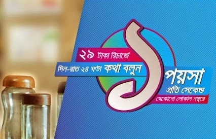 Grameenphone 29tk Recharge Offer! 2GB Internet and 1psecond For Inactive Bondho sim