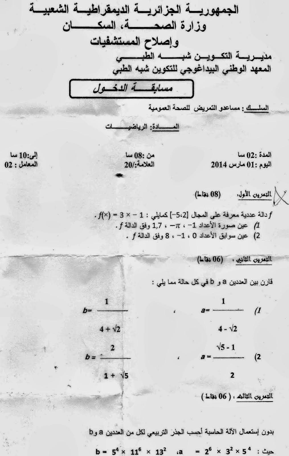 رياضيات