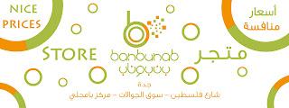متجر بنبوناب للجولات الذكية Banbunab Store