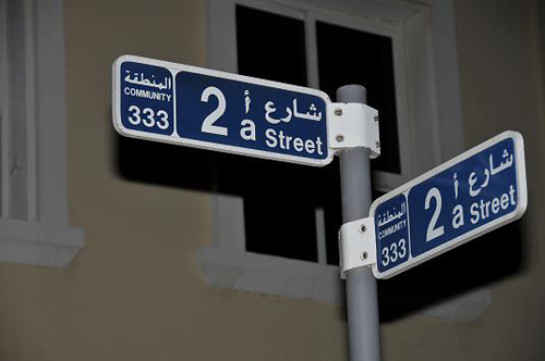 How to tell your address in Dubai, in UAE