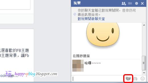 各位玩家可以看到Facebook電腦網頁版的聊天室小視窗已經加裝了一個小圖示,我們先點它一下。