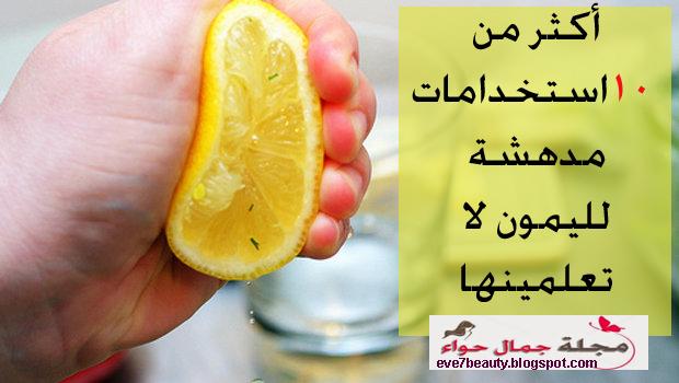 اكتشفى 10 فوائد واستخدامات لليمون