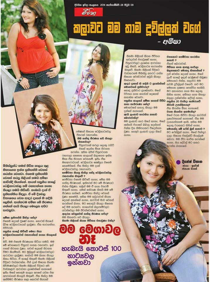 MEEVITHA Paper Cover Shoot Ameesha Kavindi