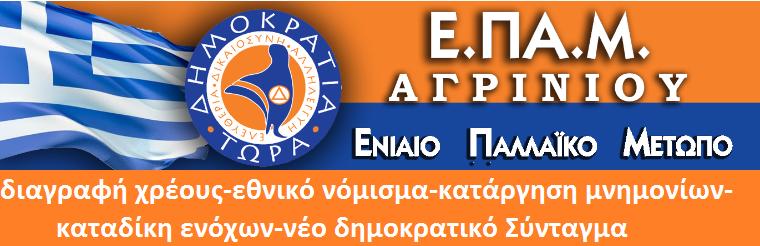 Ε.ΠΑ.Μ. ΑΓΡΙΝΙΟΥ