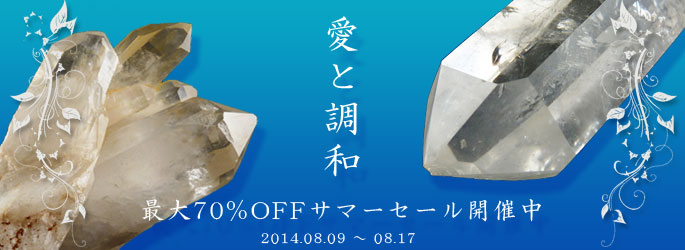 """""""愛と調和の最大70%OFF""""サマーセール"""