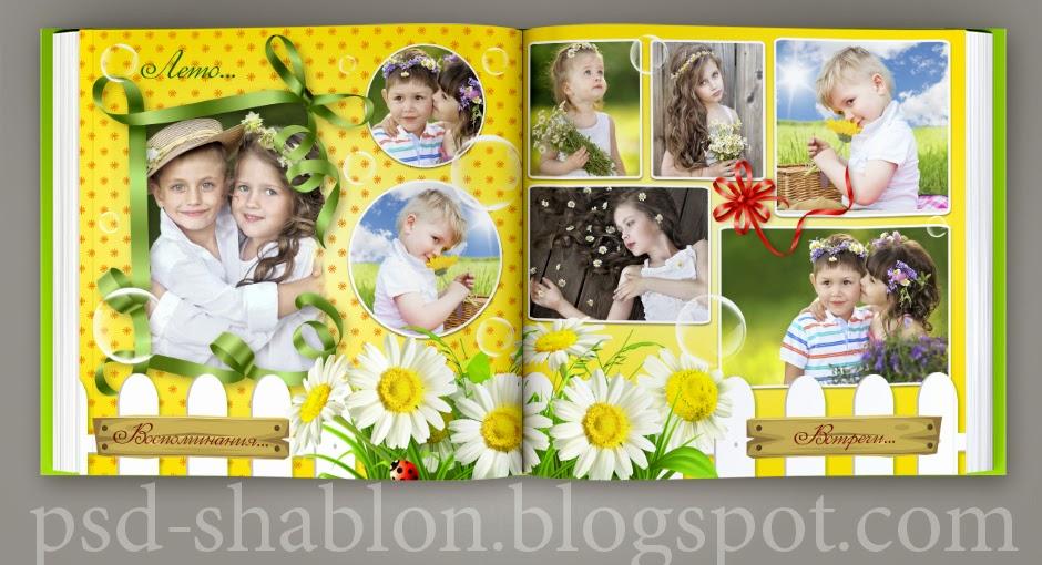 шаблон фотокниги день рождения скачать бесплатно - фото 11