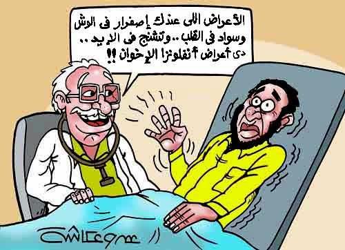 انفلونزا الاخوان ,. مصر