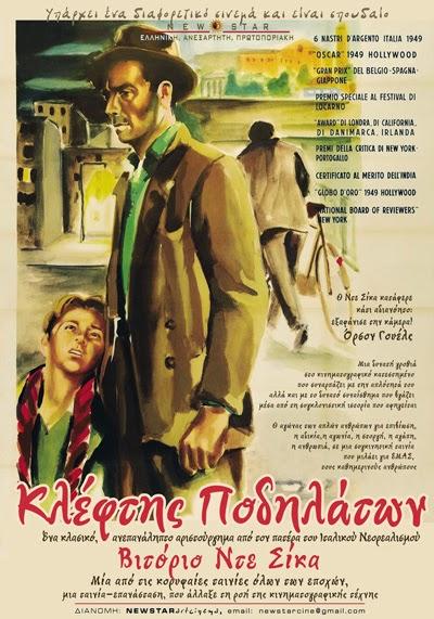http://cineconomy.blogspot.gr/2014/05/1948.html