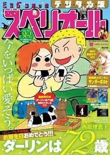 ビッグコミックスペリオール 2017年04号  111MB