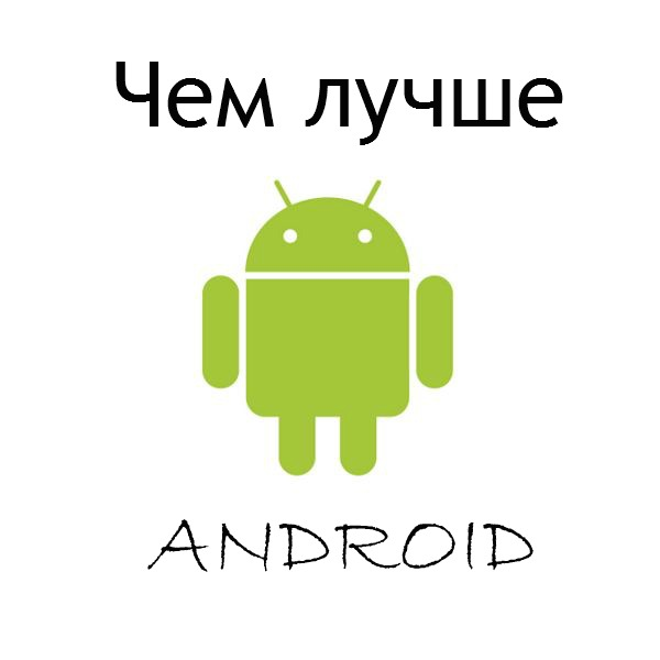 Чем Лучше Android 4.0 От Android 2.3