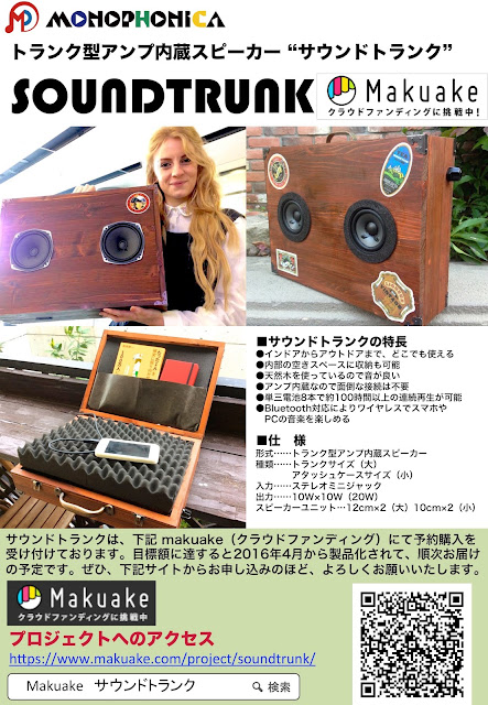 https://www.makuake.com/project/soundtrunk/