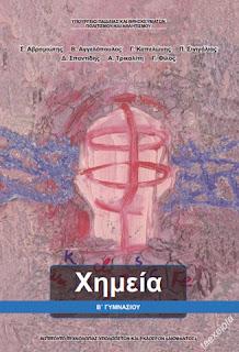 Χημεια Β Γυμνασιου σχολικο Βιβλιο μαθητη