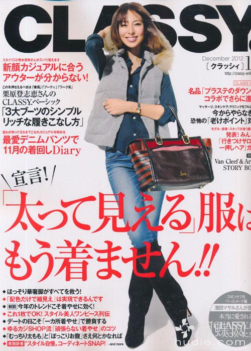 CLASSY (クラッシィ)  December 2012年12月号 japanese fashion magazine
