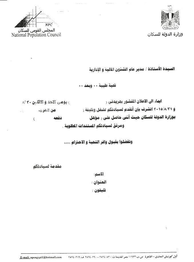 النموذج الرسمى لإستمارة وزارة الدولة للسكان للوظائف المعلن عنها والتقديم متاح حتى 14 / 9