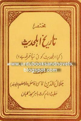 Hafiz Jalal ud deen Qasmi