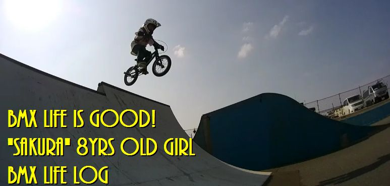 BMX LIFE IS GOOD ~SAKURA 8歳 職業BMXライダー(夢)~