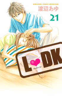 [渡辺あゆ] L♥DK 第01-21巻