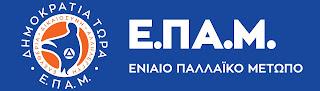 Το ΕΠΑΜ συμμετέχει αυτόνομα στις εκλογές