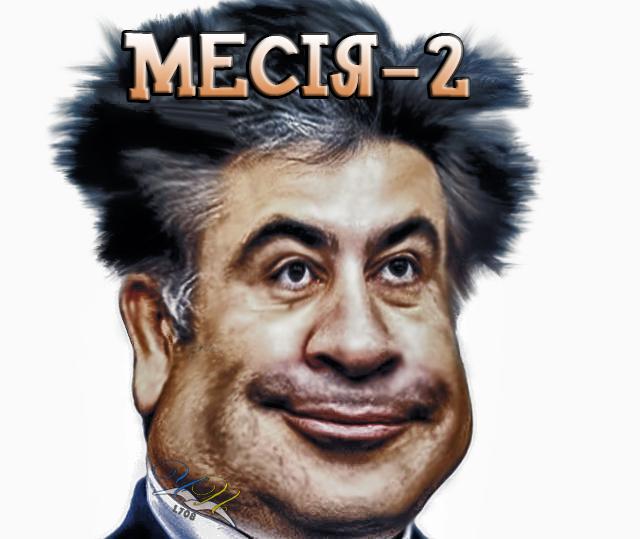 Я крайне сомневаюсь, что сегодняшняя верхушка способна менять систему, - Саакашвили - Цензор.НЕТ 455