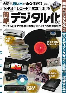 ビデオ レコード 写真 本を簡単に「デジタル化」する