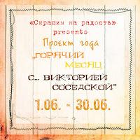 http://sosedsckaya.blogspot.ru/2015/05/blog-post_31.html