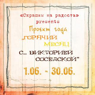 http://scrapim-na-radost.blogspot.de/2015/05/blog-post_31.html