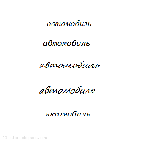 Russian Handwriting Font