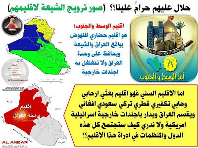 مستجدات الثورة السنية العراقية ليوم الاثنين 4/3/2013