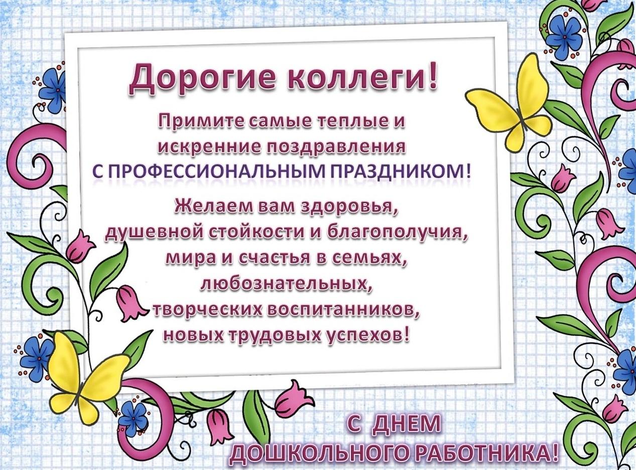 Поздравления до школьным работникам
