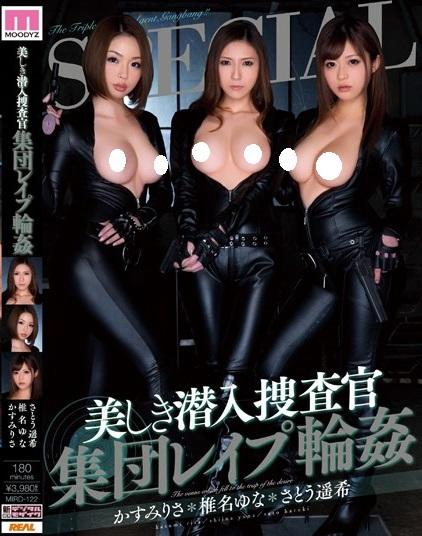 かすみりさ+椎名ゆな+さとう遥希‧3人9P搜查官集團輪姦