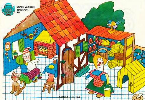 Дом который построил джек веселые картинки