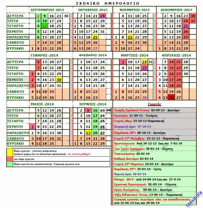 Σχολικο Ημερολογιο 2013 14