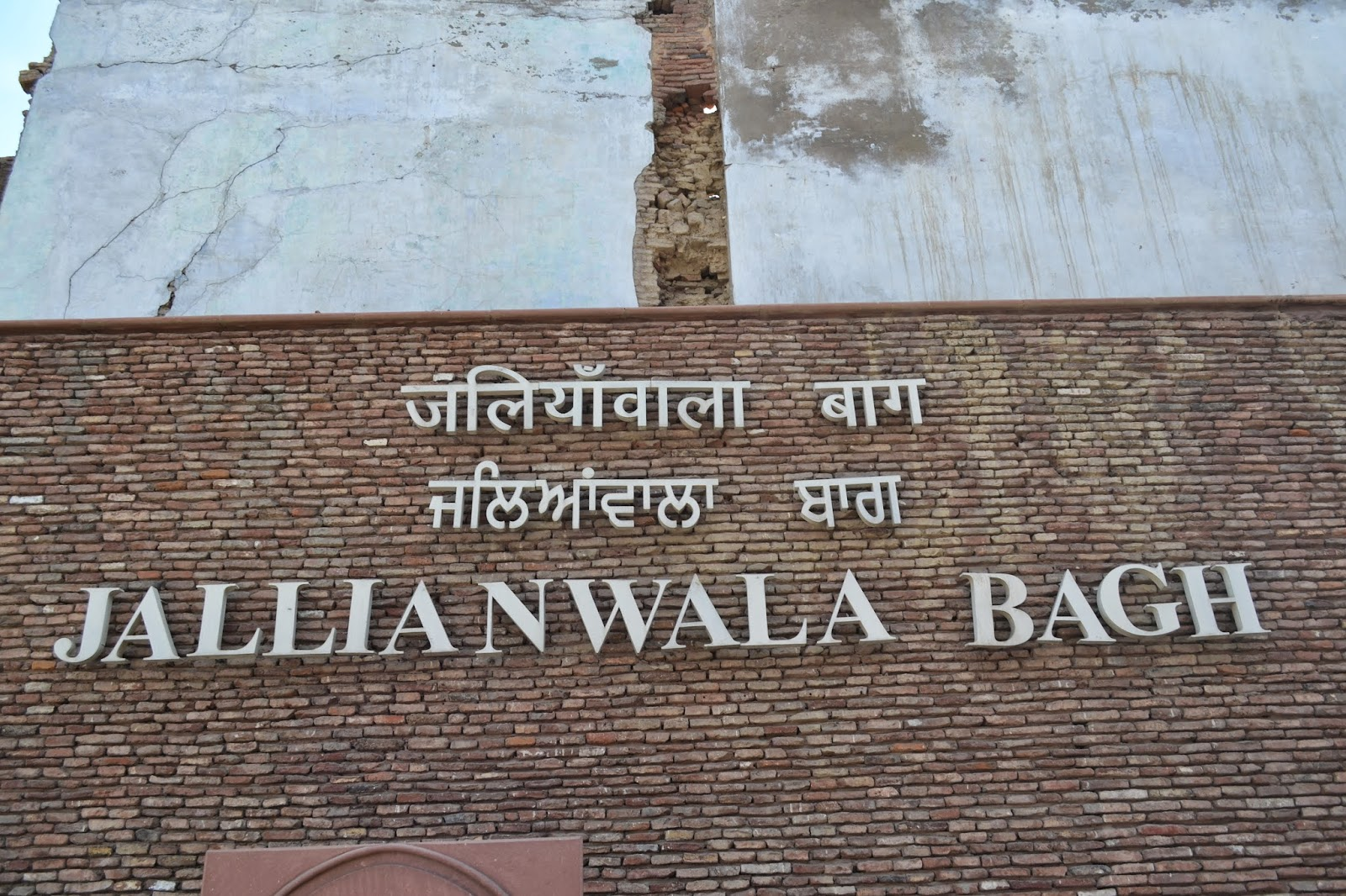 Entrance of Jallianwala Bagh