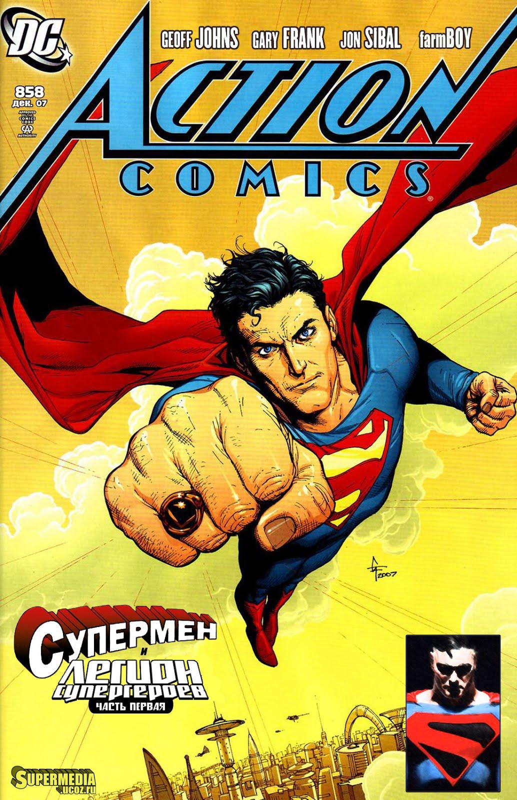 Супермен и легион супергероев 1