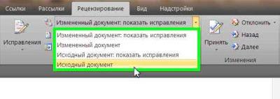 Как создать текстовое примечание в Word 2010