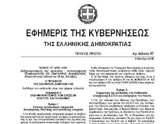 http://www.filetech.gr/perpataris/N4325.2015.pdf
