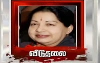 Jayalalithaa Acquitted – Thanthi TV