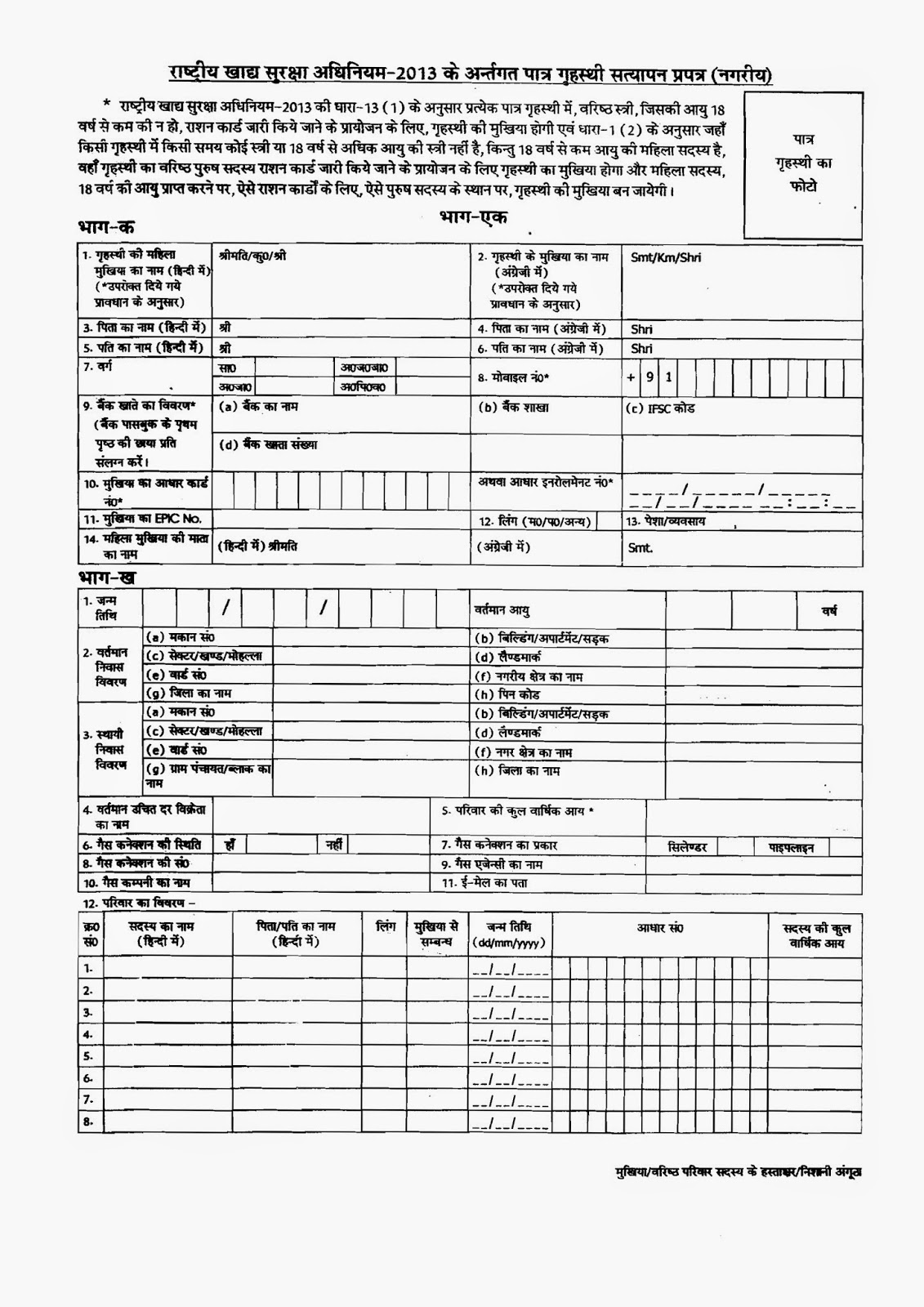 Ration Card Form attachment PDF | Bhavneet Sharma