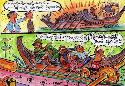 ဂ်ဳံး … ဂ်ဳံး … ဂ်က္ … ရႊီး … ဒီမုိကေရစီခရီး