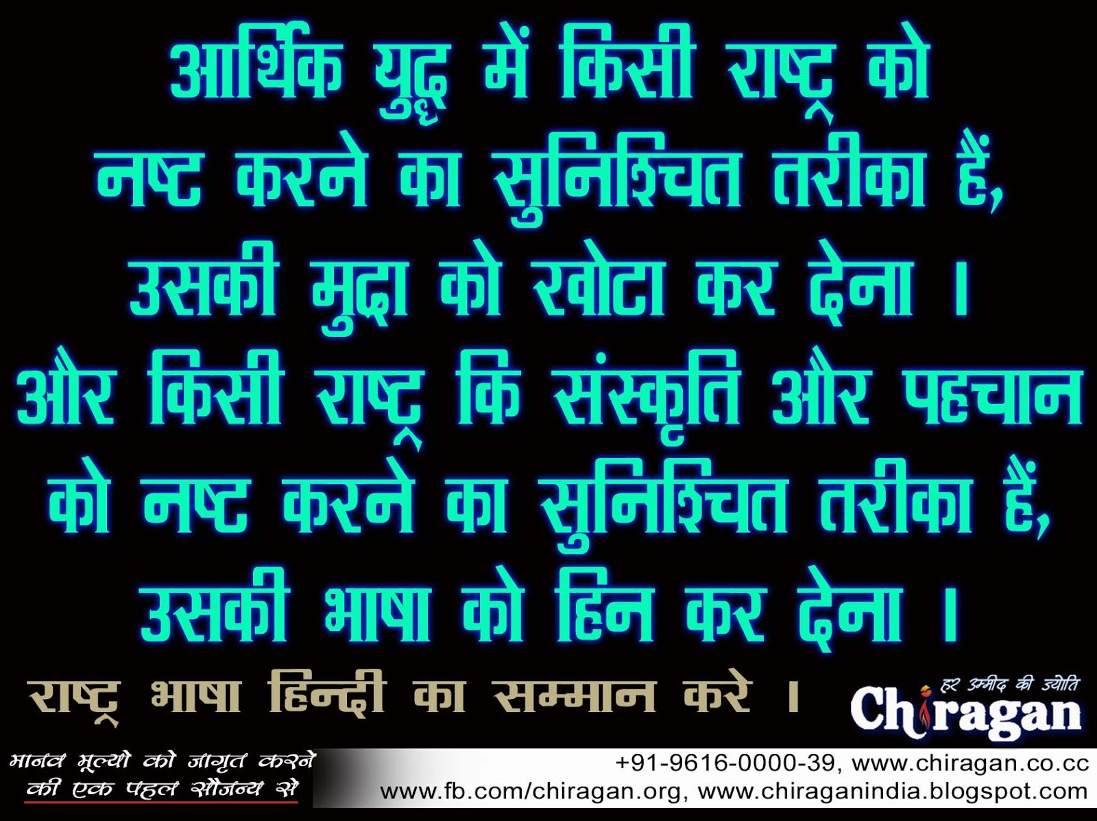 hindi hamari rashtra bhasha Hindi being an easy and conductive language, it is simple to communicate and convey thoughts in the nation  rashtra bhasha (national language):.