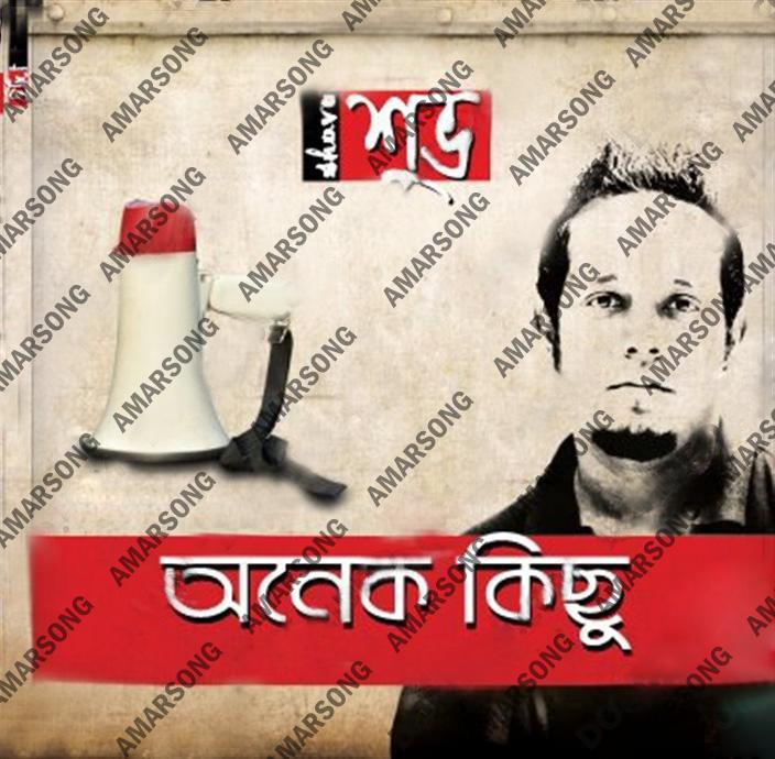 Onek Kichu - Shuvo [Eid Album 2011]