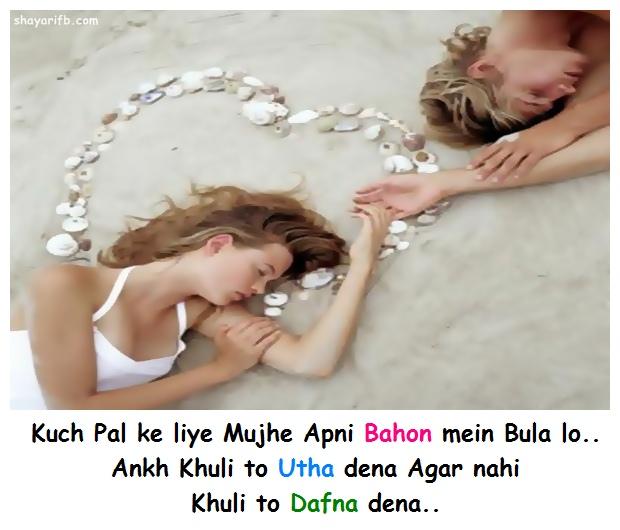 Kuch Pal ke liye Mujhe Apni Bahon mein Bula lo.. Ankh Khuli to Utha dena Agar nahi Khuli to Dafna dena..