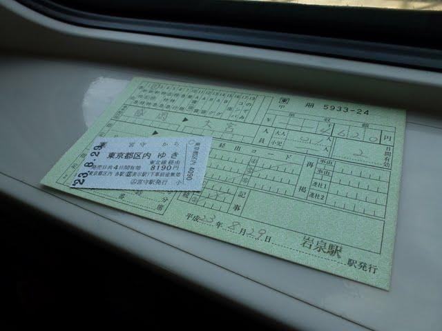 岩泉駅料金専用補充券・宮守駅→東京都区内ゆき一般式常備軟券乗車券