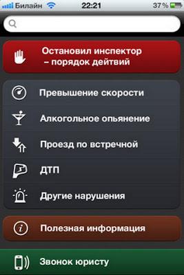 Программа для iPhone Автоюрист