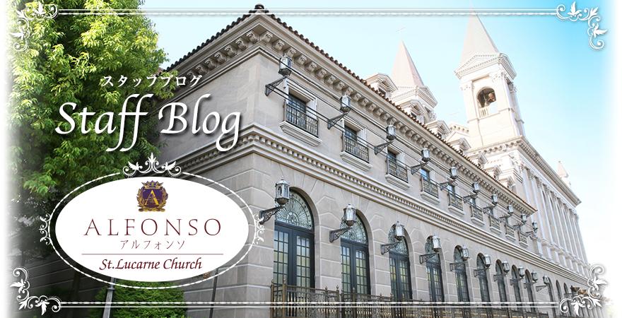 群馬県前橋市の結婚式場アルフォンソ  スタッフブログ
