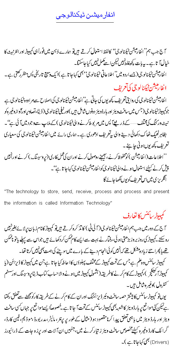 Information Technology Urdu Article